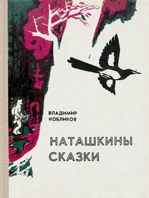 Кобликов Владимир - Наташкины сказки