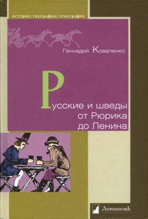 Коваленко Геннадий - Русские и шведы от Рюрика до Ленина. Контакты и конфликты