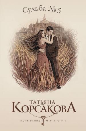 Корсакова Татьяна - Судьба № 5