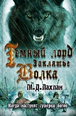 Лахлан Марк Даниэль - Темный лорд. Заклятье волка
