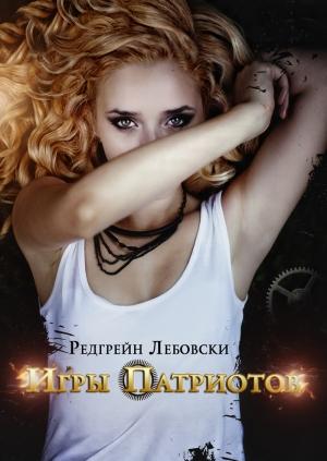 Лебовски Редгрейн - Игры Патриотов (СИ)