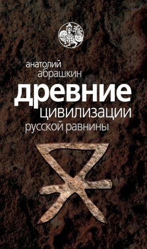 Абрашкин Анатолий - Древние цивилизации Русской равнины