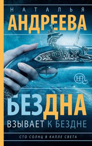 Андреева Наталья - Бездна взывает к бездне