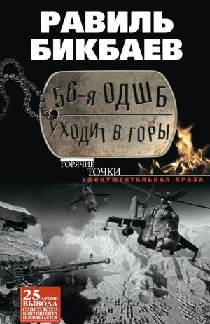 Бикбаев Равиль - 56-я ОДШБ уходит в горы. Боевой формуляр в/ч 44585