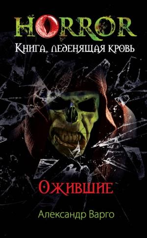 Варго Александр - Ожившие