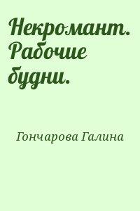 Гончарова Галина - Некромант. Рабочие будни.