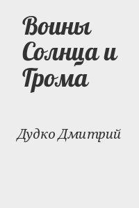 Дудко Дмитрий - Воины Солнца и Грома