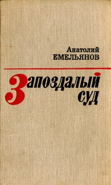 Емельянов Анатолий - Запоздалый суд (сборник)