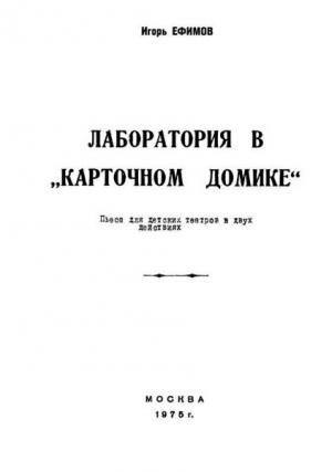 Ефимов Игорь - Лаборатория в «Карточном домике»