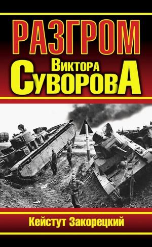 Закорецкий Кейстут - Разгром Виктора Суворова