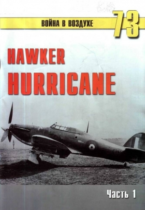 Иванов С. - Hawker Hurricane. Часть 1