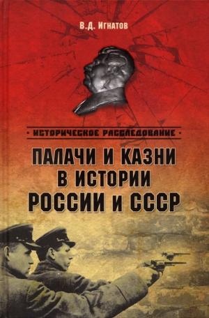 Игнатов Владимир - Палачи и казни в истоии России и СССР