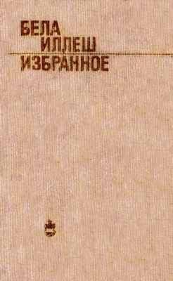 Иллеш Бела - Избранное