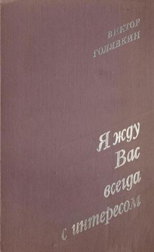 Голявкин Виктор - Я жду вас всегда с интересом (Рассказы)