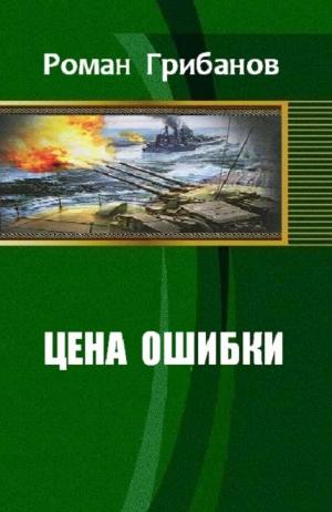 Грибанов Роман - Цена ошибки