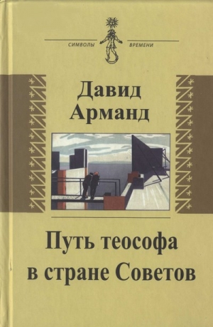 Арманд Давид - Путь теософа в стране Советов: воспоминания