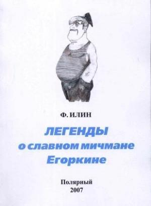 Белько Виктор - Легенды о славном мичмане Егоркине