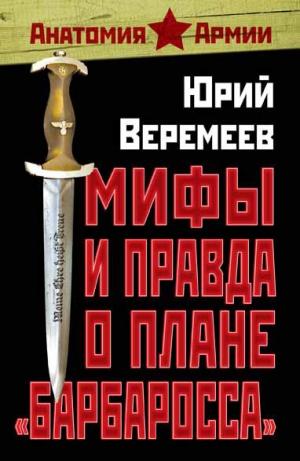 Веремеев Юрий - Мифы и правда о плане «Барбаросса»