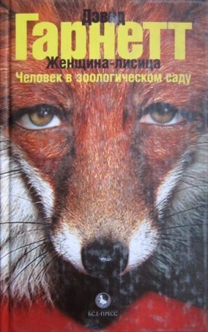 Гарнетт Дэвид - Женщина-лисица. Человек в зоологическом саду