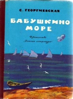 Георгиевская Сусанна - Бабушкино море