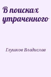 Глушков Владислав - В поисках утраченного