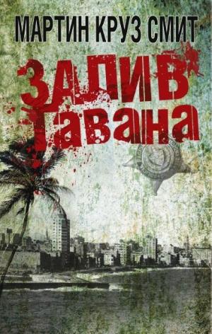 Смит Мартин - Залив Гавана