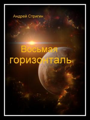 Стригин Андрей - Восьмая горизонталь
