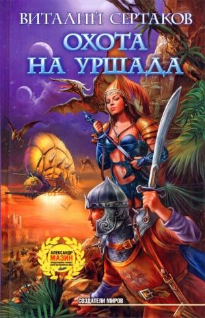 Сертаков Виталий - Охота на Уршада