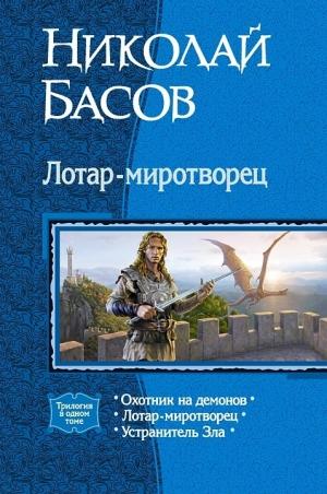 Басов Николай - Лотар-миротворец. Трилогия