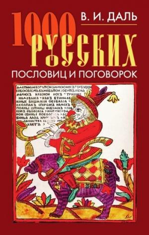 Филиппов Анатолий, Даль Владимир - 1000 русских пословиц и поговорок