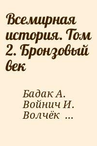 Волчек Н., Войнич И., Бадак Александр - Всемирная история. Том 2. Бронзовый век