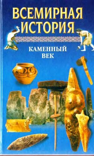 Волчек Н., Войнич И., Бадак Александр - Всемирная история. Том 1. Каменный век