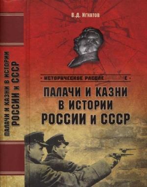 Игнатов Владимир - Палачи и казни в истории России и СССР