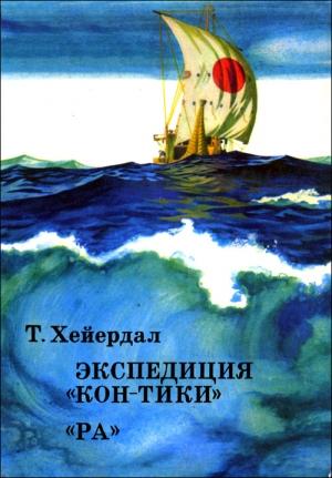 "Хейердал Тур - Экспедиция ""Кон-Тики"""