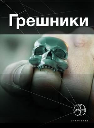 """Чубарьян Александр - Грешники. Книга 1. Корпорация """"Кольцо"""""""