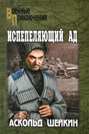 Шейкин Аскольд - Испепеляющий ад