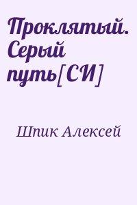 Шпик Алексей - Проклятый. Серый путь[СИ]