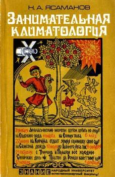 Ясаманов Николай - Занимательная климатология