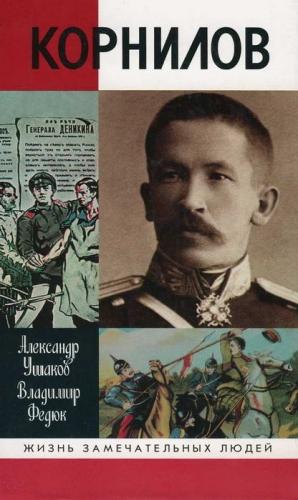 Ушаков Александр, Федюк Владимир - Лавр Корнилов