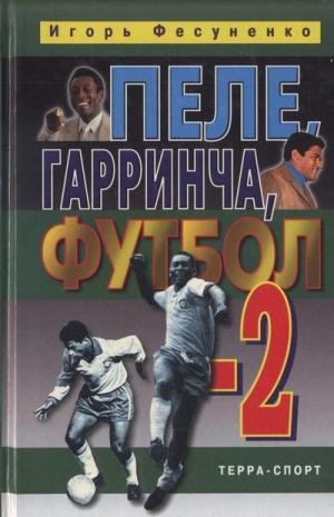 Фесуненко Игорь - Пеле, Гарринча, футбол-2