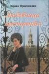 Франческини Энрико - Любовница президента, или Дама с Красной площади