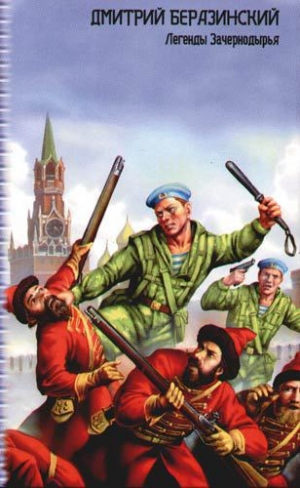 Беразинский Дмитрий - Путь, исполненный отваги. Задолго до Истмата