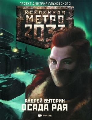 Буторин Андрей - Север-2: Осада рая