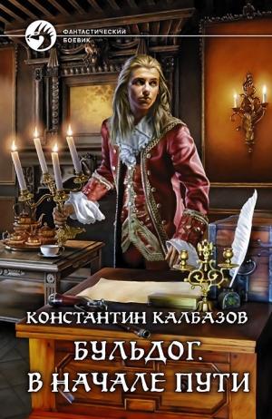 Калбазов (Калбанов) Константин - В начале пути
