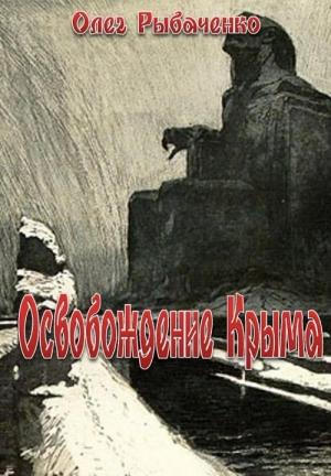 Рыбаченко Олег - Освобождение Крыма