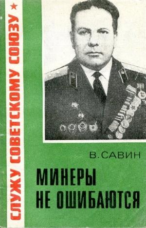Савин Василий - Минёры не ошибаются
