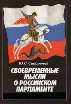 Сидоренко Юрий - Своевременные мысли о Российском парламенте