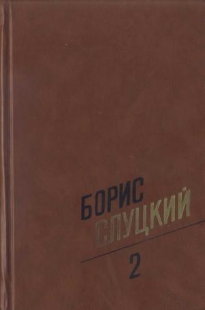 Слуцкий Борис - Собрание сочинений. Т. 2. Стихотворения 1961–1972