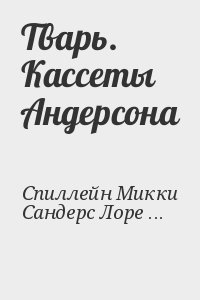 Спиллейн Микки, Сандерс Лоренс - Тварь. Кассеты Андерсона