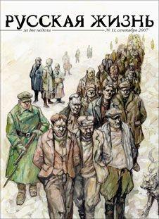Русская жизнь журнал - 1937 год (сентябрь 2007)